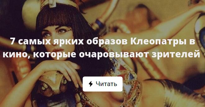 Царица Моника Беллуччи В Соблазнительном Наряде – Астерикс И Обеликс: Миссия «Клеопатра» (2002)