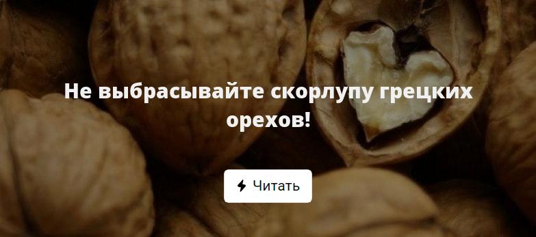 заговор приворот на скорлупу грецкого ореха