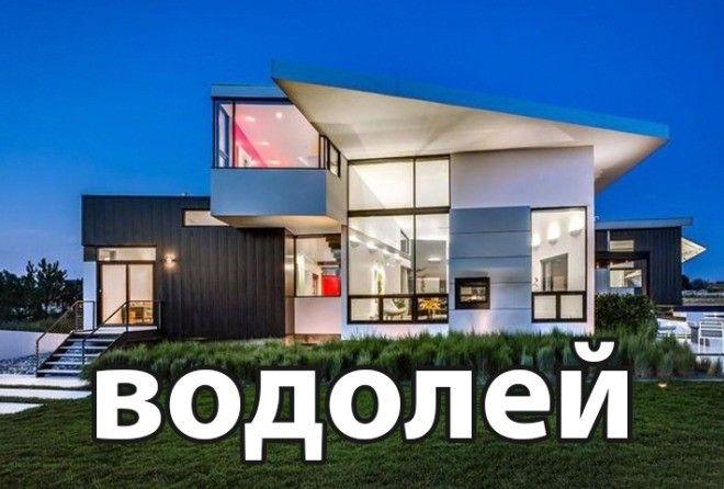Вот как выглядит идеальный дом для каждого знака Зодиака