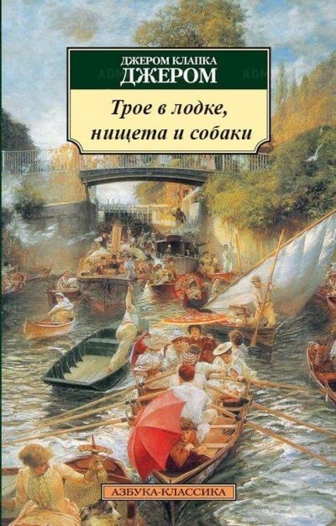 книга трое в лодке википедия