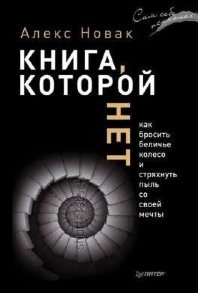 Книга на телефон психология человека скачать бесплатно
