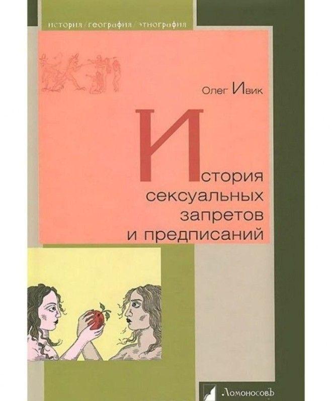 istoriya-seksualnih-zapretov-i-predpisaniy