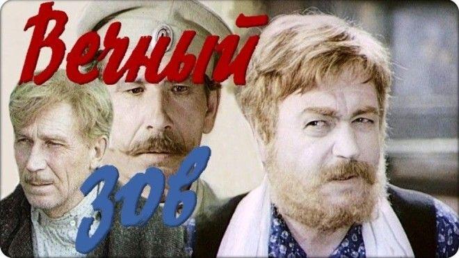 Вечный зов 1973 1983 СССР многосерийные фильмы