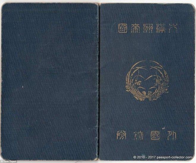 Редкие паспорта государств которые уже не существуют