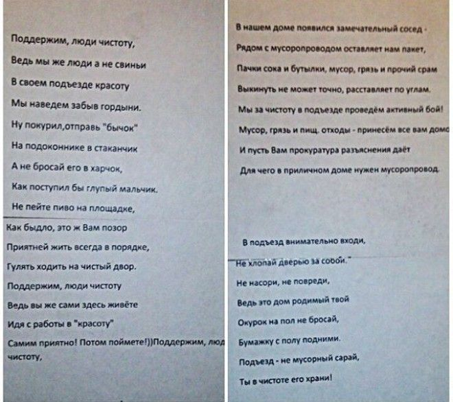 записки от солидарных соседей
