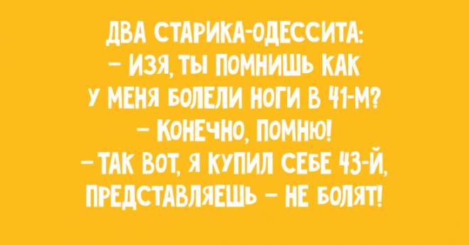 Классная подборка лучших анекдотов из Одессы таки шоб вы стали веселее
