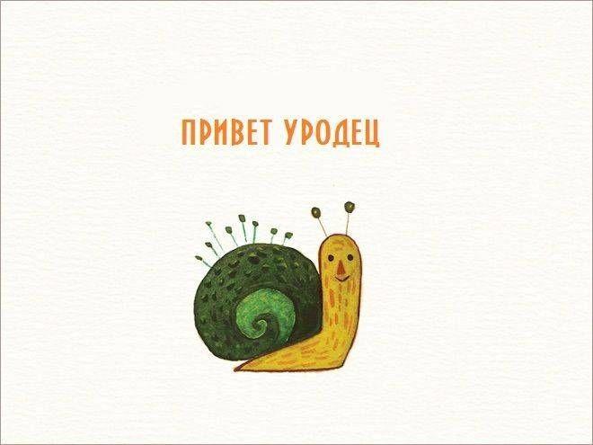 открытки для врагов