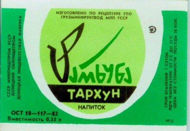 Тархун СССР газировка лимонад