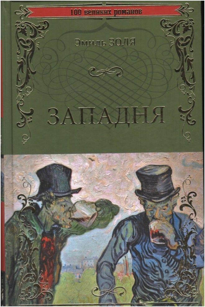 5 лучших романов Эмиля Золя