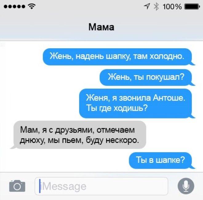 S15 СМС которые могли написать только родители