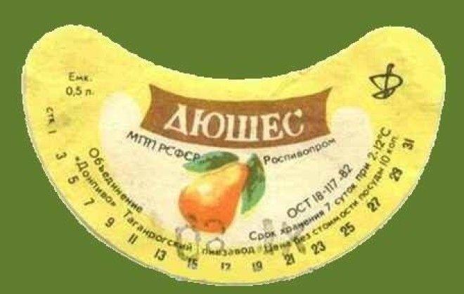 Дюшес СССР газировка лимонад