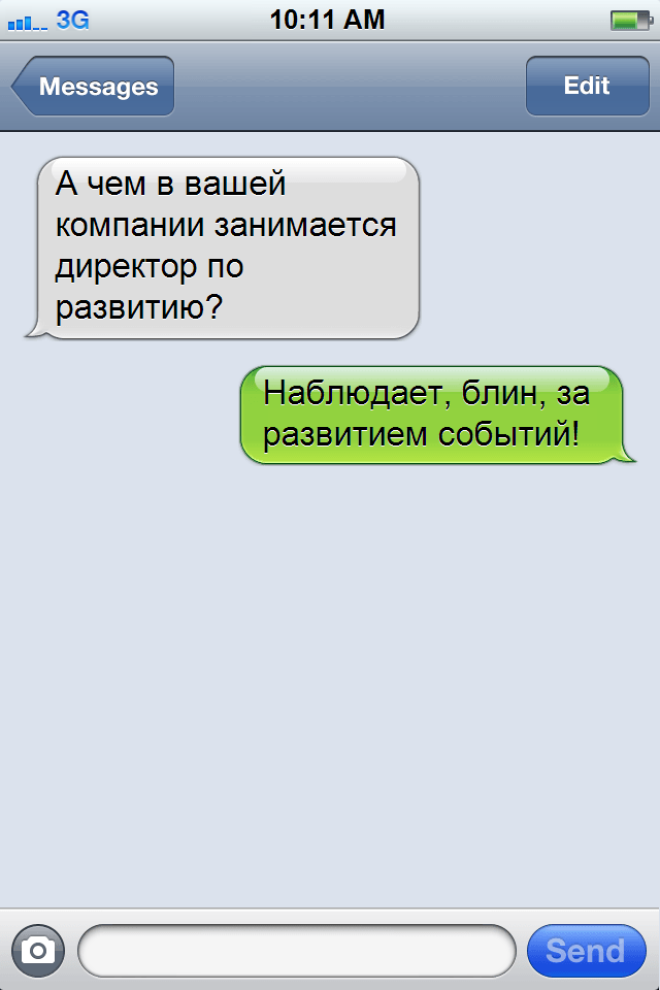 S16 убойных СМС от тех кто устал работать