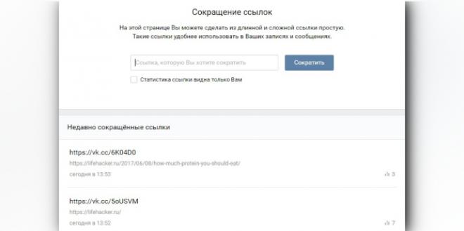 Сокращение ссылок для ВКонтакте