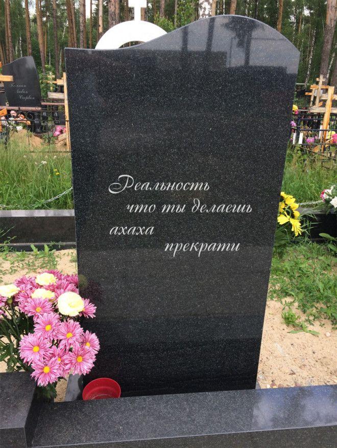 Позитивного человека даже могила не исправит