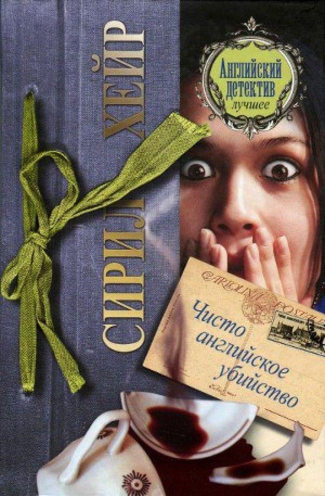 10 детективных произведений которые невозможно раскусить не дочитав