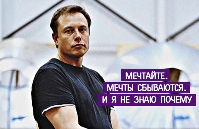 Картинки по запросу Илон Маск цитаты