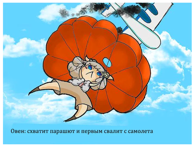 S12 забавных комиксов как знаки зодиака вели бы себя при крушении самолета