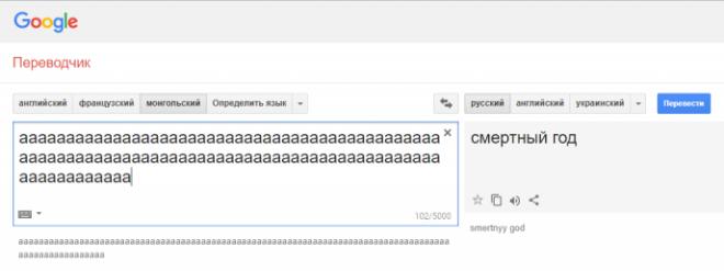 SГуглпереводчик сошёл с ума и очень странно переводит фразы с монгольского