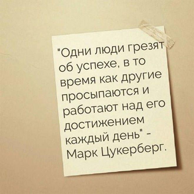 Картинки по запросу цукерберг цитата