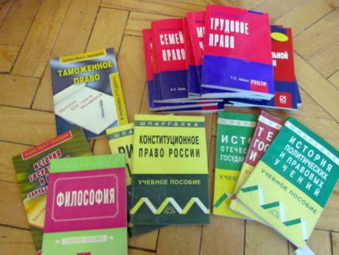 Старые конспекты и учебники