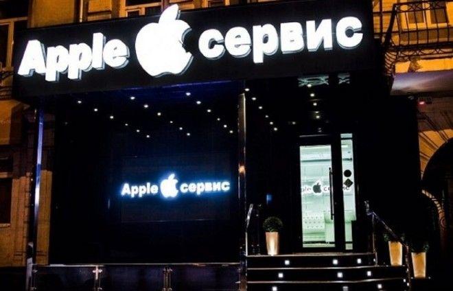 Apple служба поддержки