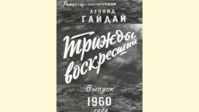 Памяти гениального Леонида Гайдая