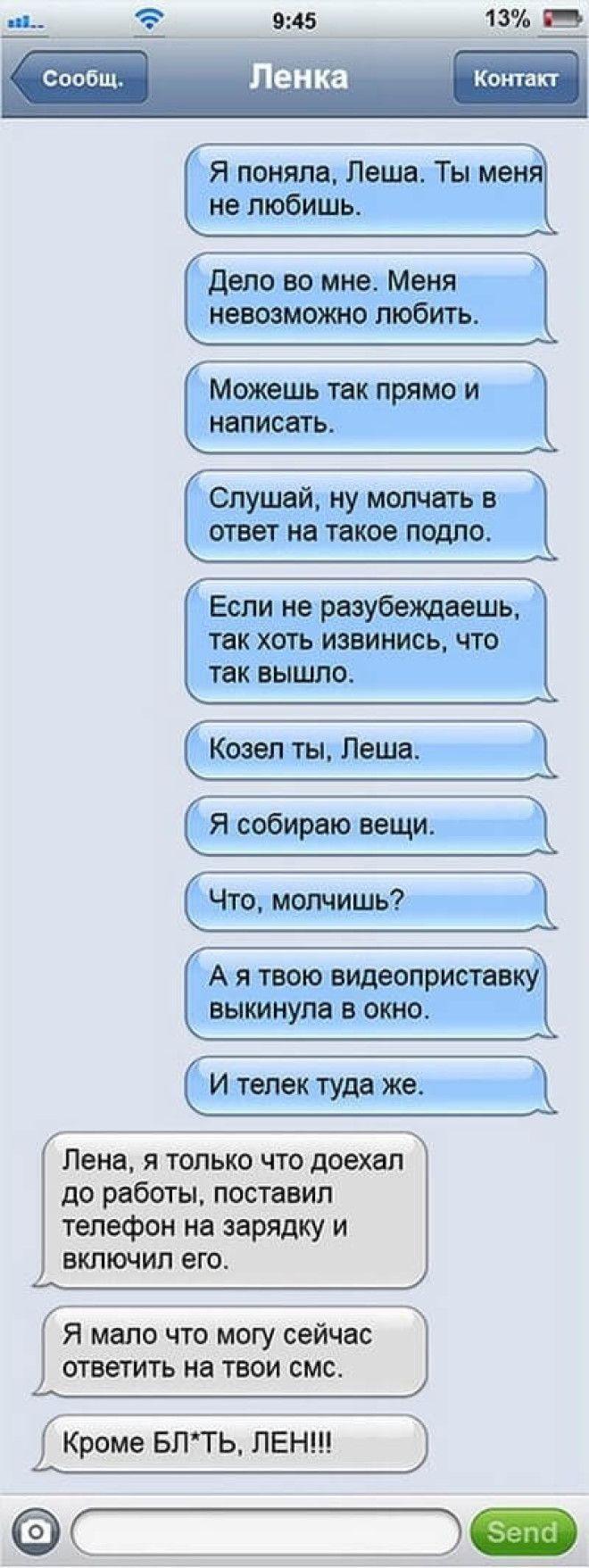 prikolnie-seksualnie-sms