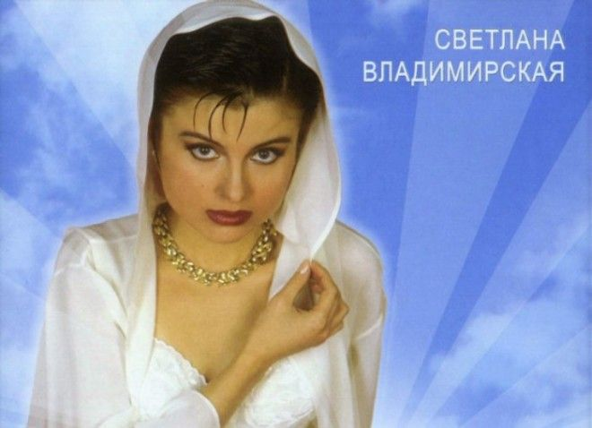 Звезда 1990х Светлана Владимирская Фото discogscom