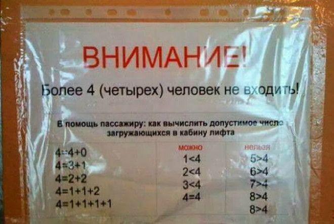 Лифтовая арифметика