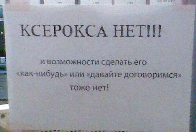 Нам нужен ксерокс