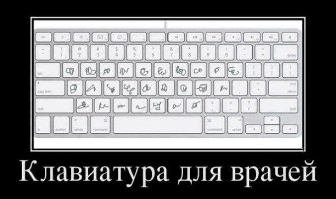 Картинки по запросу клавиатура для врачей