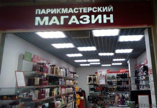 Лицо магазина