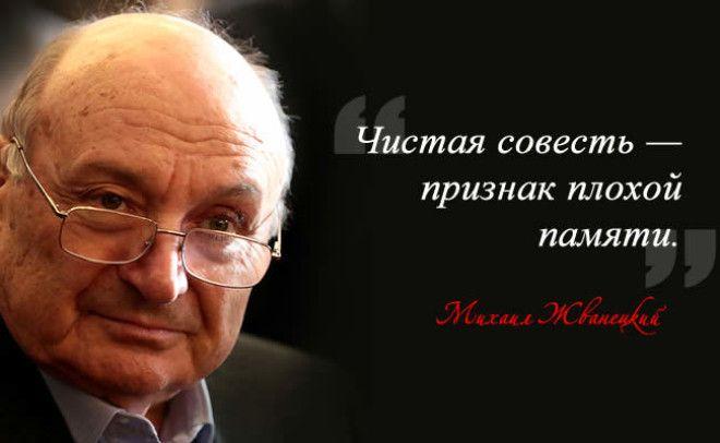 Картинки по запросу Михаил Михайлович Жванецкий