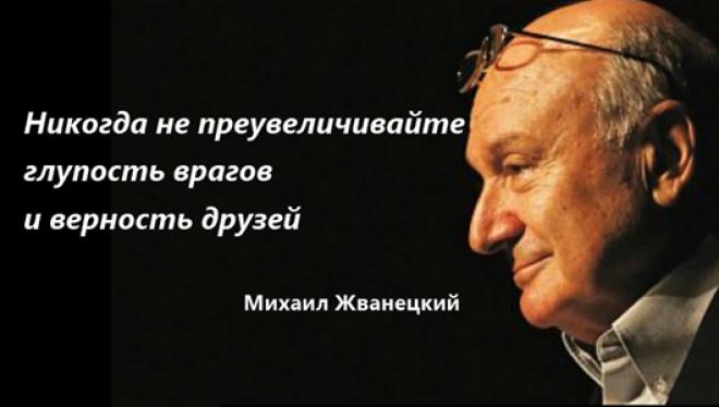 S20 самых ярких и зубодробительных цитат Михаила Жванецкого