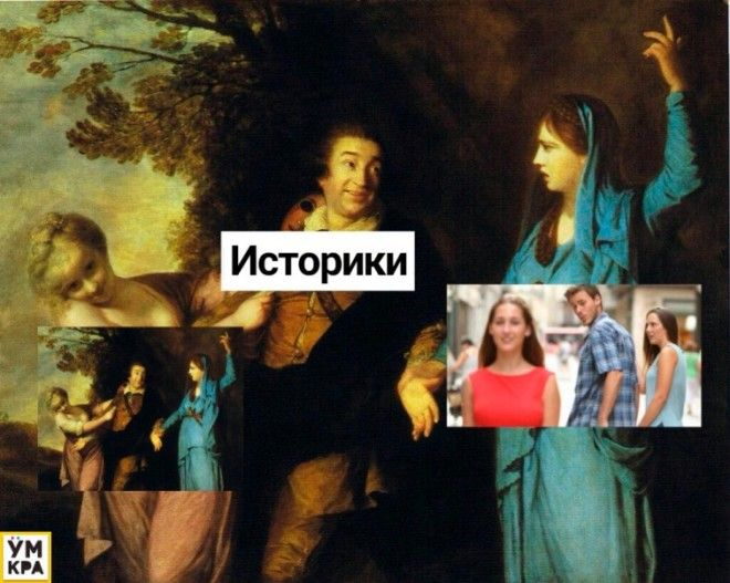 мем неверный парень неверный парень 18 век неверный парень картина 18 века