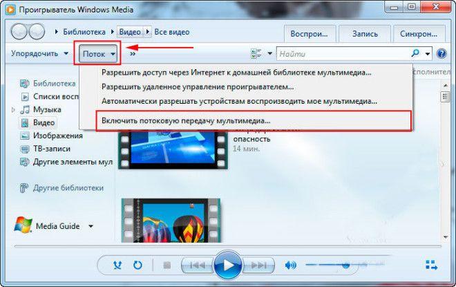 Потоковое видео прикольная фишка Windows 10