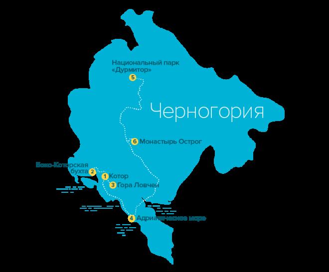 Маршрут самостоятельного путешествия по Черногории