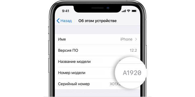 SКак отличить новый iPhone от восстановленного