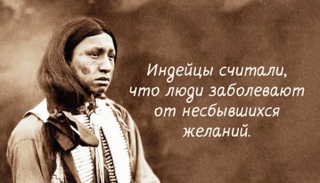 Мудрые цитаты индейского народа.