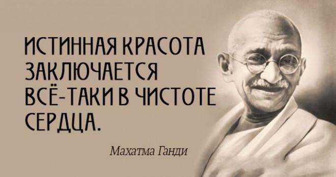 Лучшие цитаты-вдохновение от Махатма Ганди.