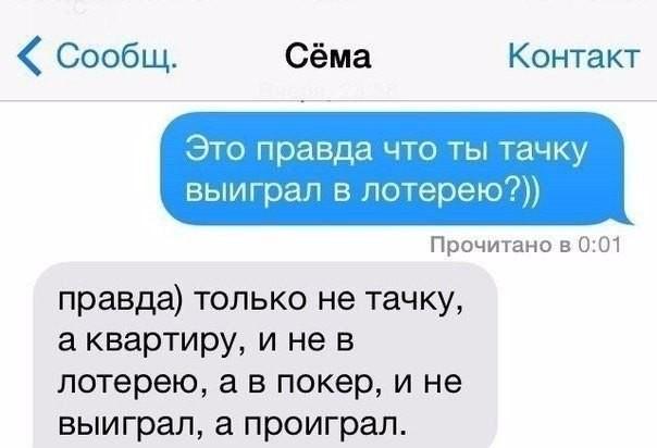sms-lotereya
