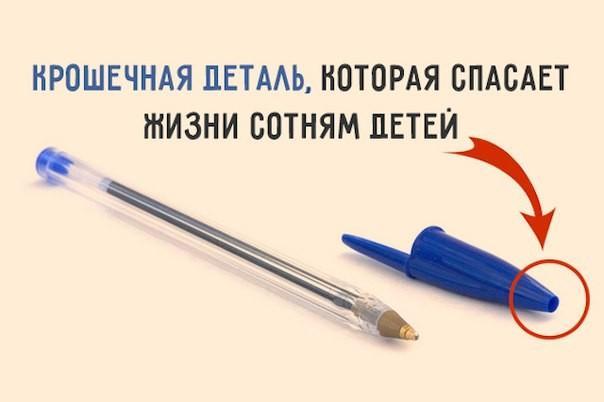 Как дизайн колпачка от ручки спасает жизнь детям, а иногда и взрослым.