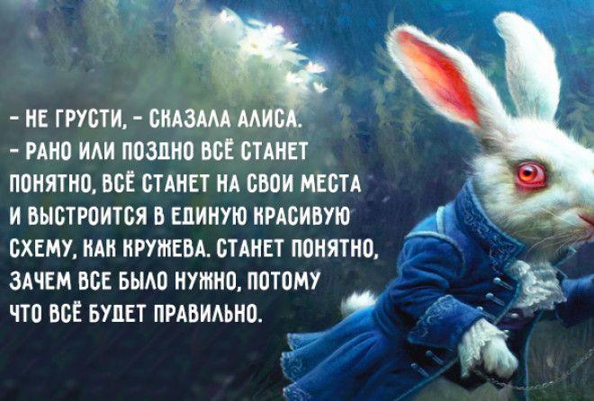 Если в мире всё бессмысленно, — сказала Алиса, — что мешает выдумать какой-нибудь смысл?