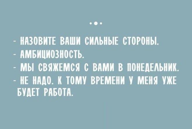 Короткие собеседования, которые запомнятся надолго))