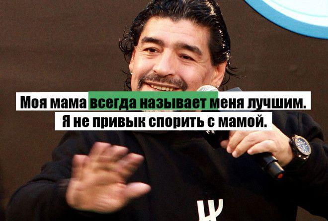 Лучшие цитаты легендарного футболиста.