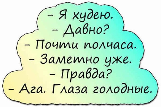 Минутка юмора для каждого :)