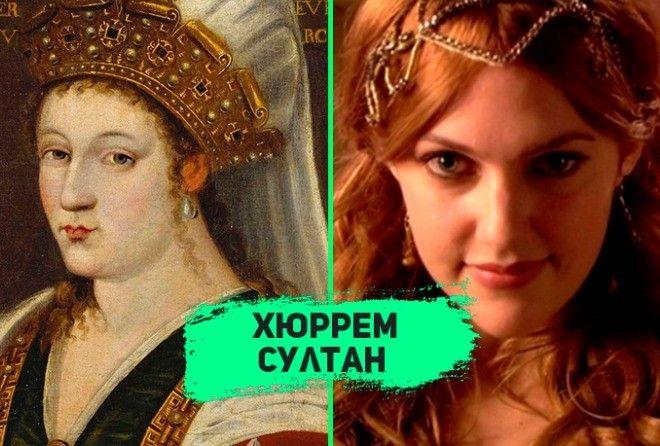 Горячие женщины, которые покорили великих султанов